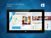街旁 Jiepang Windows 8 Concept