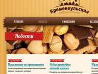 Site for biscuit factory Kremenkulskaya