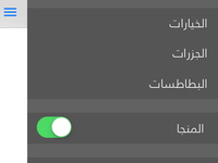iOS 7 Arabic Drawer Menu Test