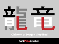 Dragon Simplified