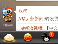 Dragon Boll for sina weibo