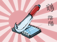 Machete Application icon