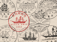Black Ship Stamp