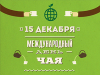 International Tea Day poster