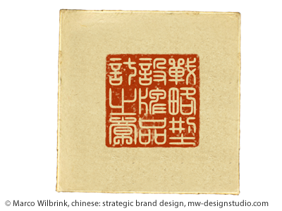 Marcowilbrink_chineseseal_strategicbranddesign_mwdesignstudio