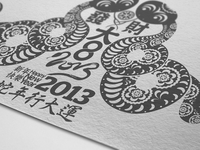 Chinese New Year 2013 Year Of The Snake vector