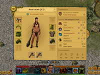 User profile in game
