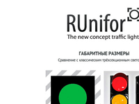 RUnifor. The concept of single-section traffic lights