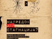 Book Cover Detail - Decentralization Process