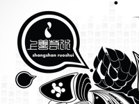 "Graphic design ""Shangshan Ruoshui"""
