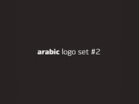 Arabic Logo Set #2
