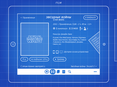 Movies app wireframe