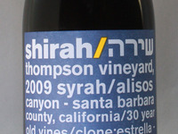 Shirah Wine - Bottle Shot