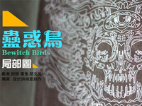 【Bewitch Birds】T-shirt