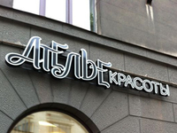 Salon of Beauty / Aтелье Kрасоты Signs