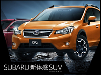 Subaru XV Japan promo site - 4