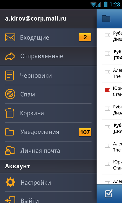 17-mailru-android-inbox-highres-3